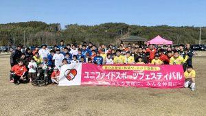 ユニファイドスポーツフェスティバル2019に協賛及び競技参加